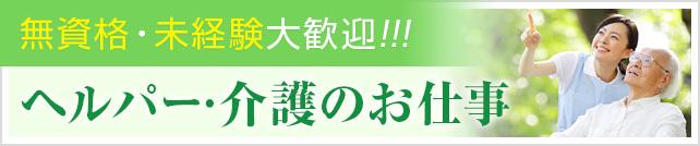神奈川 福祉 求人