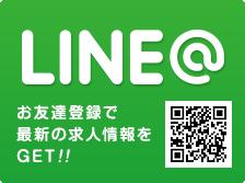 LINE お友達登録で最新の求人情報をGET!!