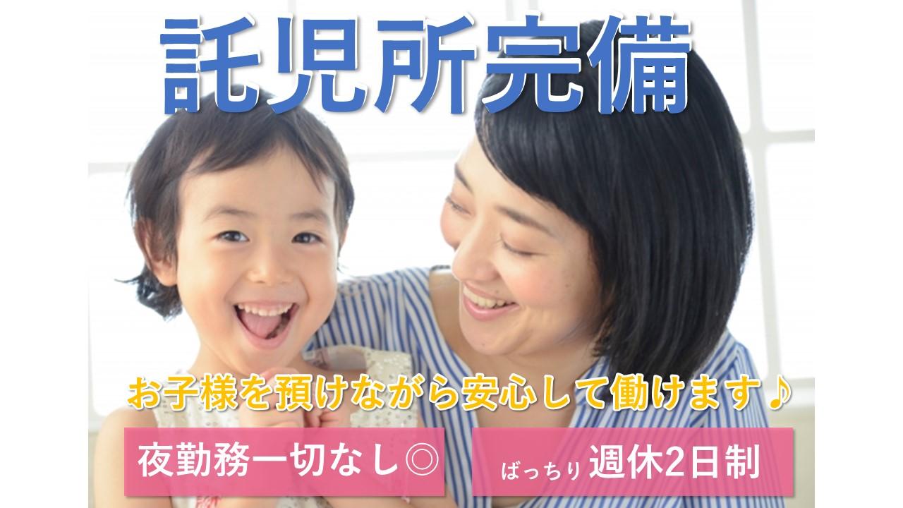 介護老人福祉施設/看護師/正社員【199】 イメージ