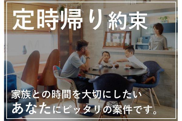 デイサービス/理学療法士/正社員/残業なし(itk)【128】 イメージ