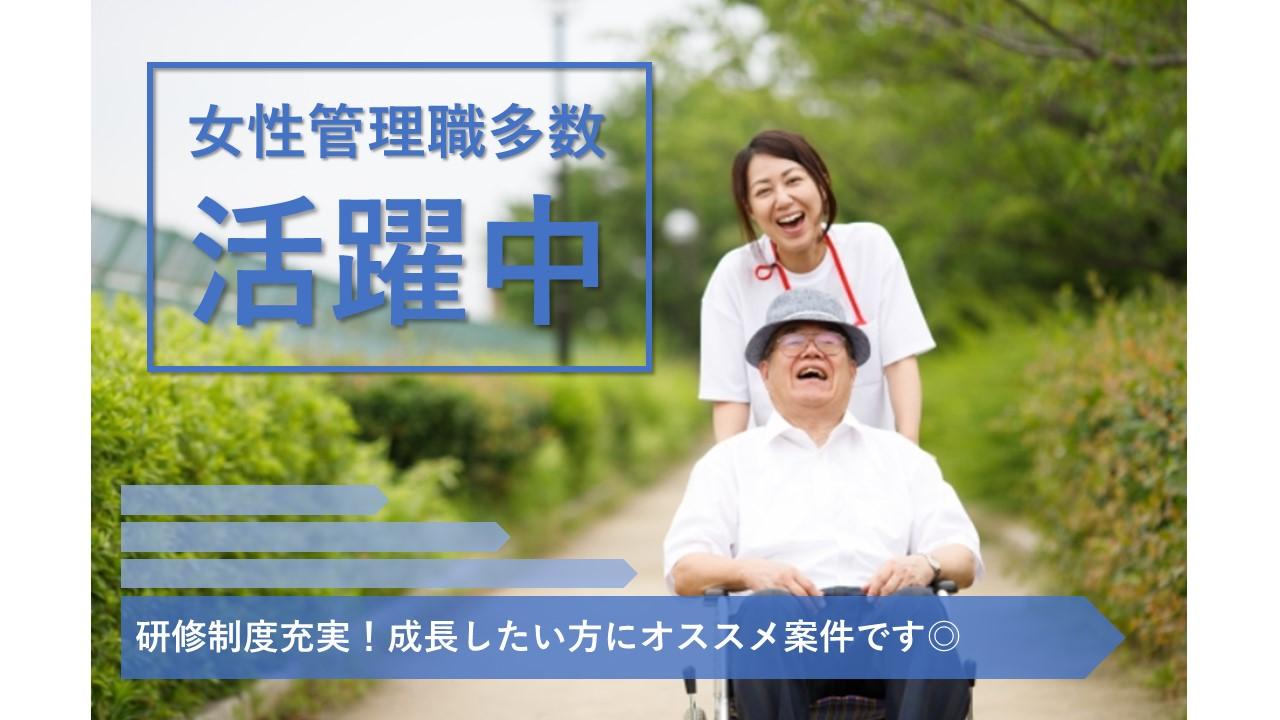 特別養護老人ホーム/看護リーダー/月給40万円以上/正社員【159】 イメージ