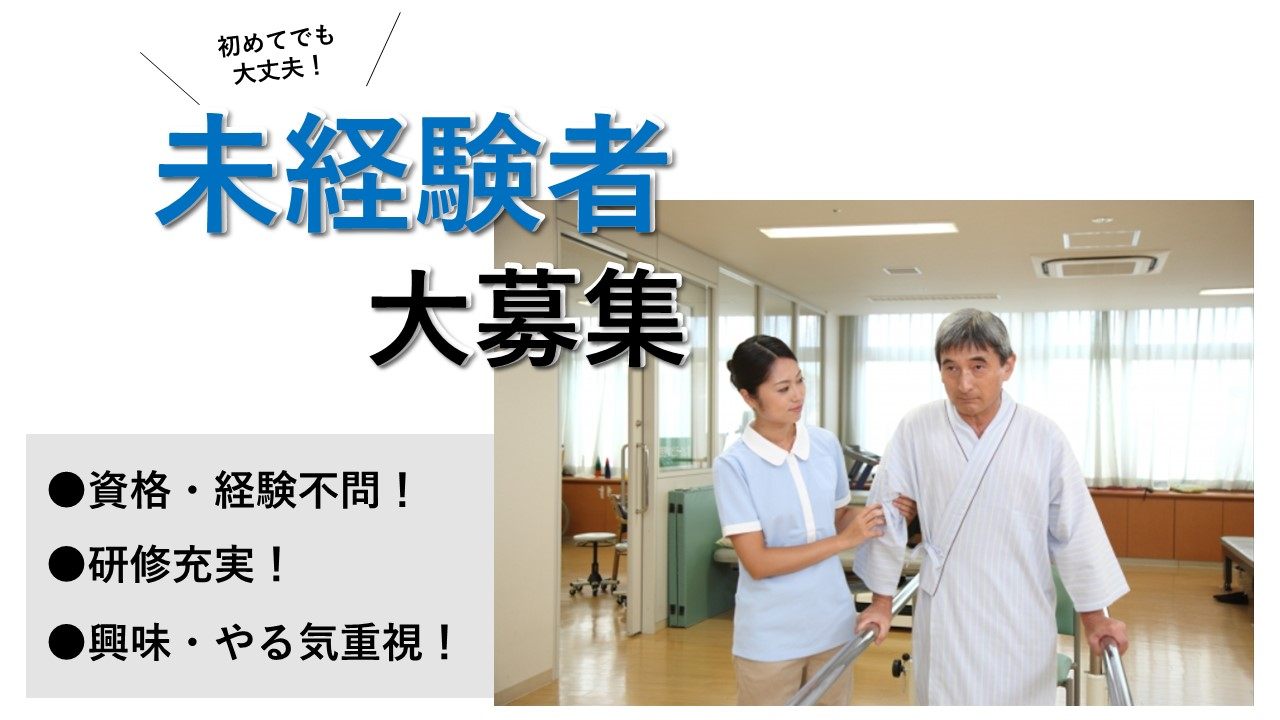 介護付有料老人ホーム/介護職/契約社員/未経験者大歓迎【178】 イメージ