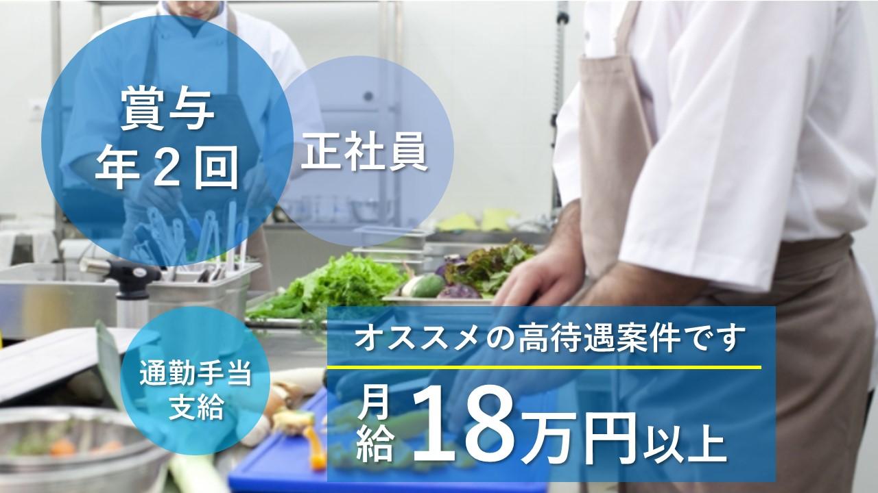 施設/調理員/正社員/無料託児所完備/賞与年2回【142】 イメージ