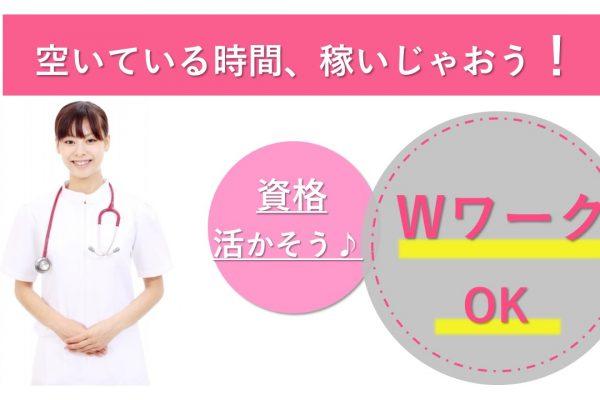 グループホーム/正看護師/週2~OK/Wワーク可(itk)【138】 イメージ