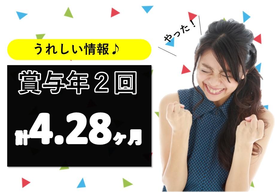 特別養護老人ホーム/介護職/正社員/賞与年2回4.28ヶ月分【205】 イメージ