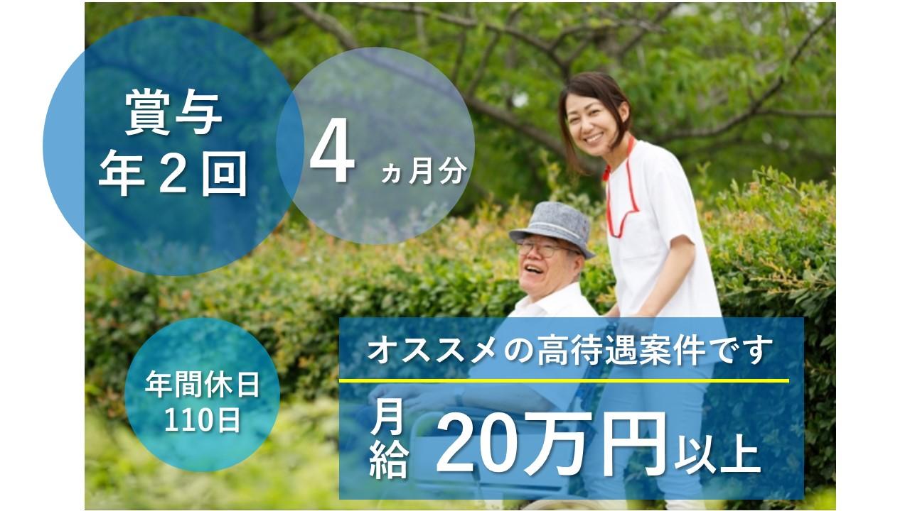 介護付有料老人ホーム/介護職/正社員/賞与年2回4ヶ月分【180】 イメージ