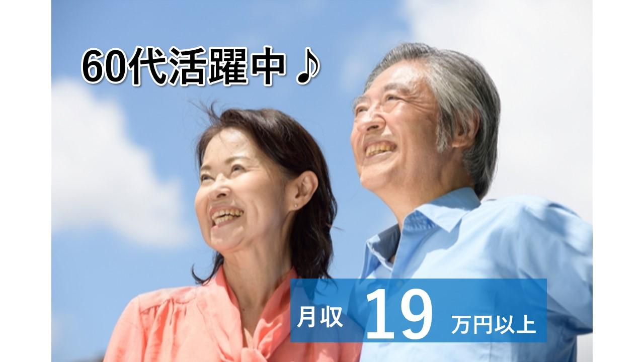 60代活躍中/介護付き有料老人ホーム/正社員/介護職【169】 イメージ
