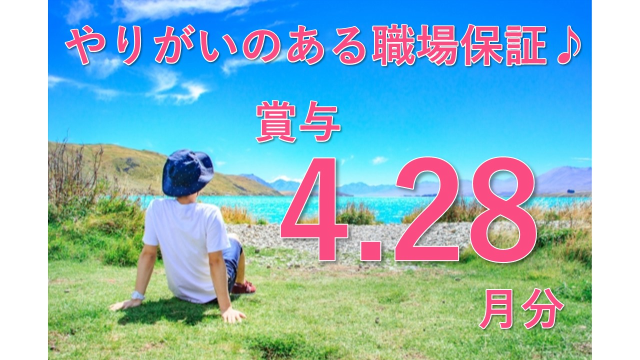 特別養護老人ホーム/看護師/正社員/賞与年2回4.28月分【162】 イメージ