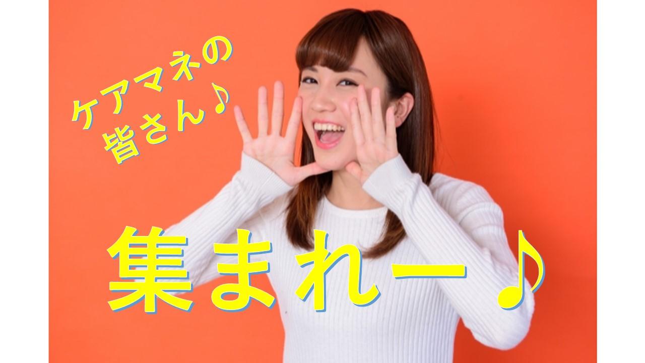 介護付き有料老人ホーム/ケアマネジャー/パートタイム【137】 イメージ