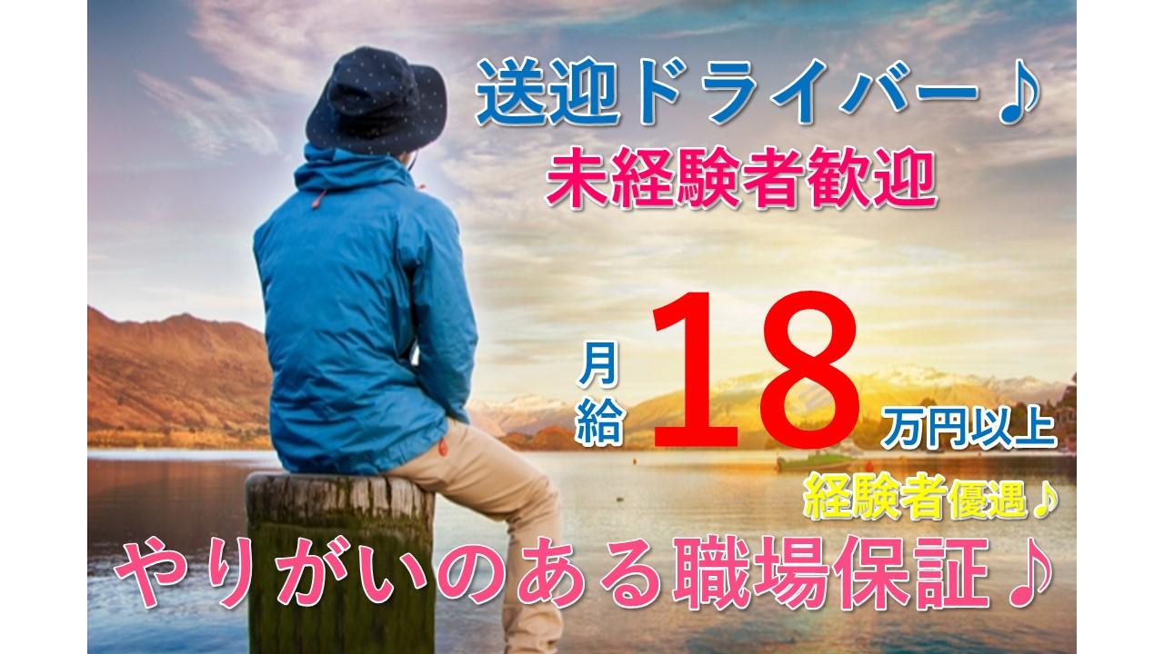デイサービス/未経験者大募集/送迎ドライバー/正社員/賞与年2回【0023】 イメージ