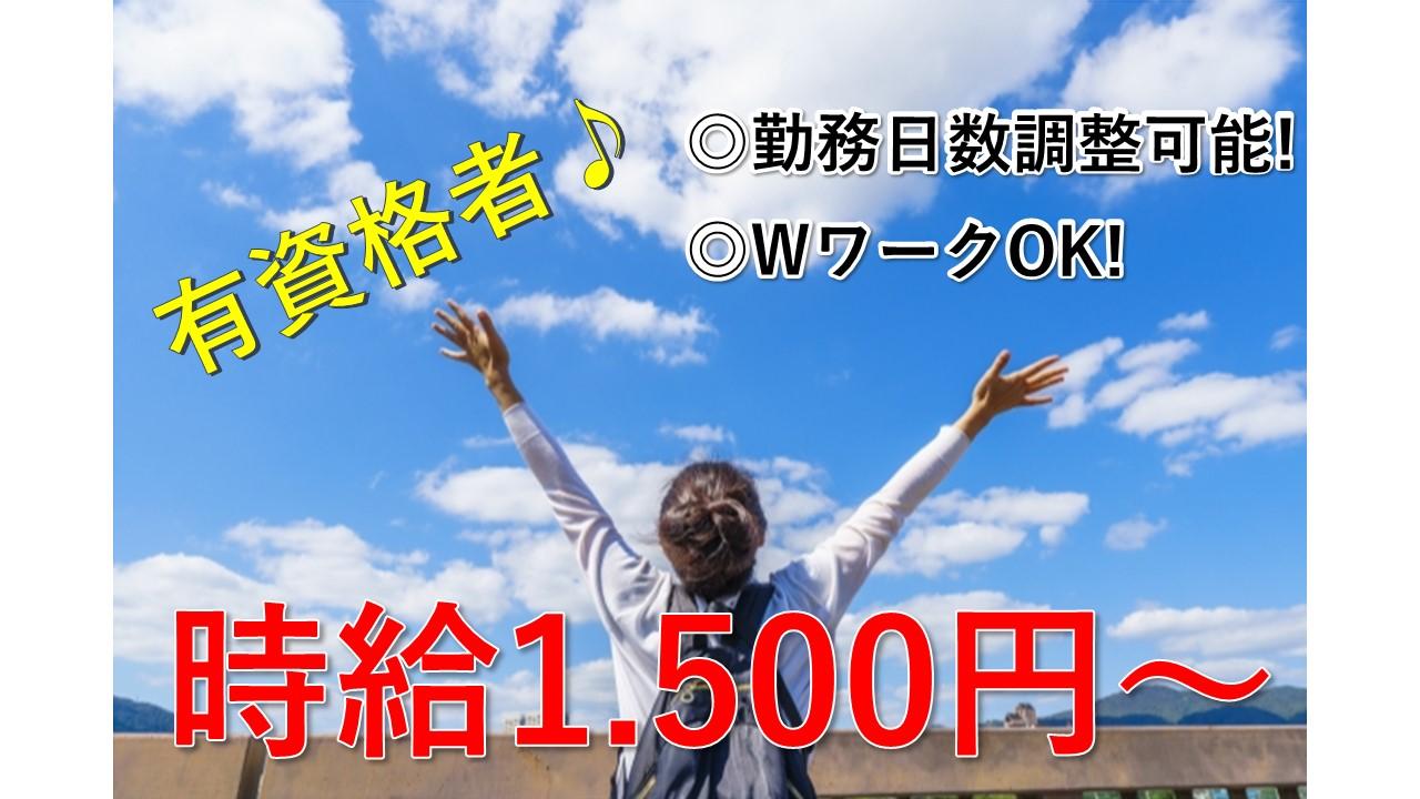 有料老人ホーム/看護職/パートタイム/日数相談可能/WワークOK【2207】 イメージ
