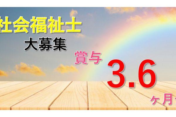 リハビリテーション病院/正社員/社会福祉士/賞与年2回【2222】 イメージ