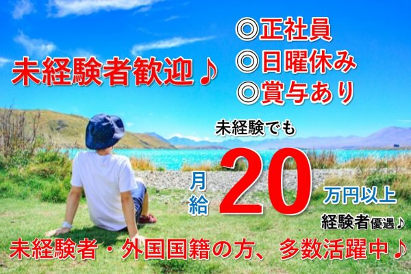 デイサービス/介護スタッフ/未経験者募集/正社員/賞与年2回/itk イメージ