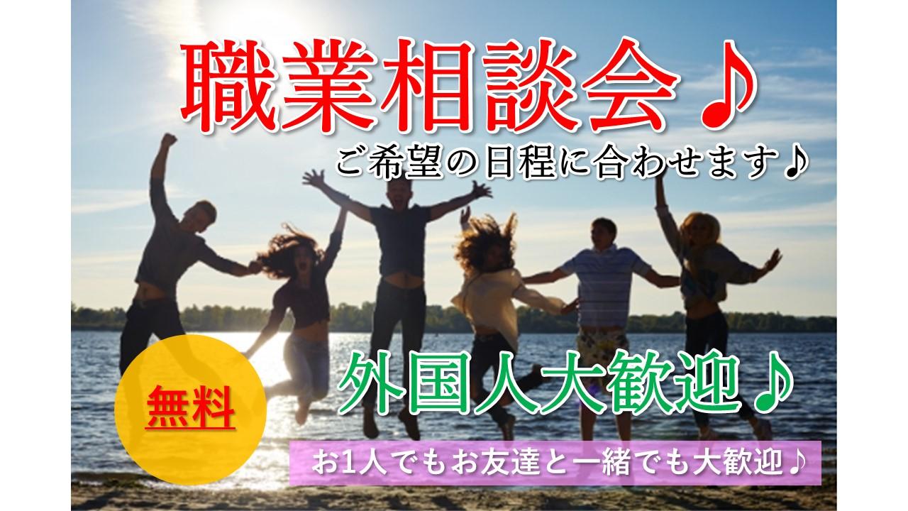 福祉/介護職/外国人歓迎/職業相談会/コミュニティ/開成町・小田原市 イメージ
