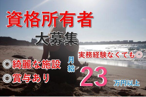 住宅型有料老人ホーム/資格所有者/正社員/賞与年2回/itk イメージ