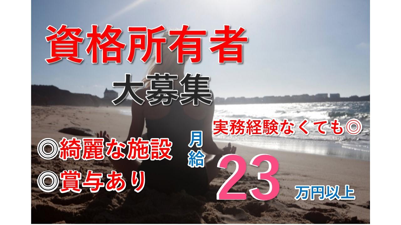 住宅型有料老人ホーム/資格所有者/正社員/賞与年2回(itk)【2228】 イメージ