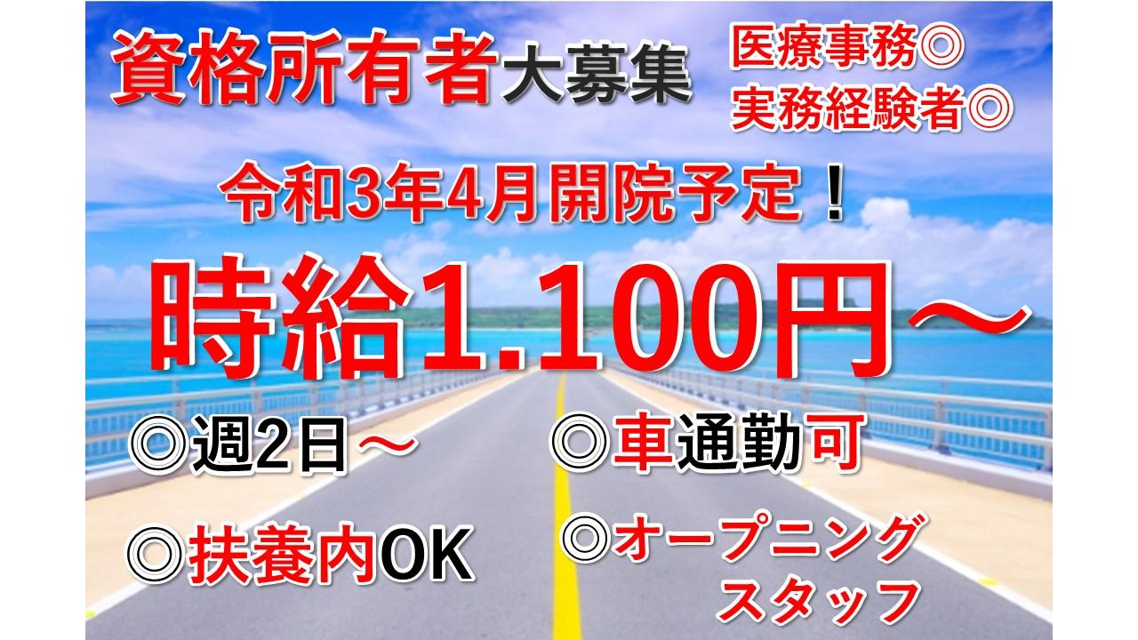 人気の医療事務/オープニングスタッフ/クリニック/パートタイム/週2~/itk イメージ