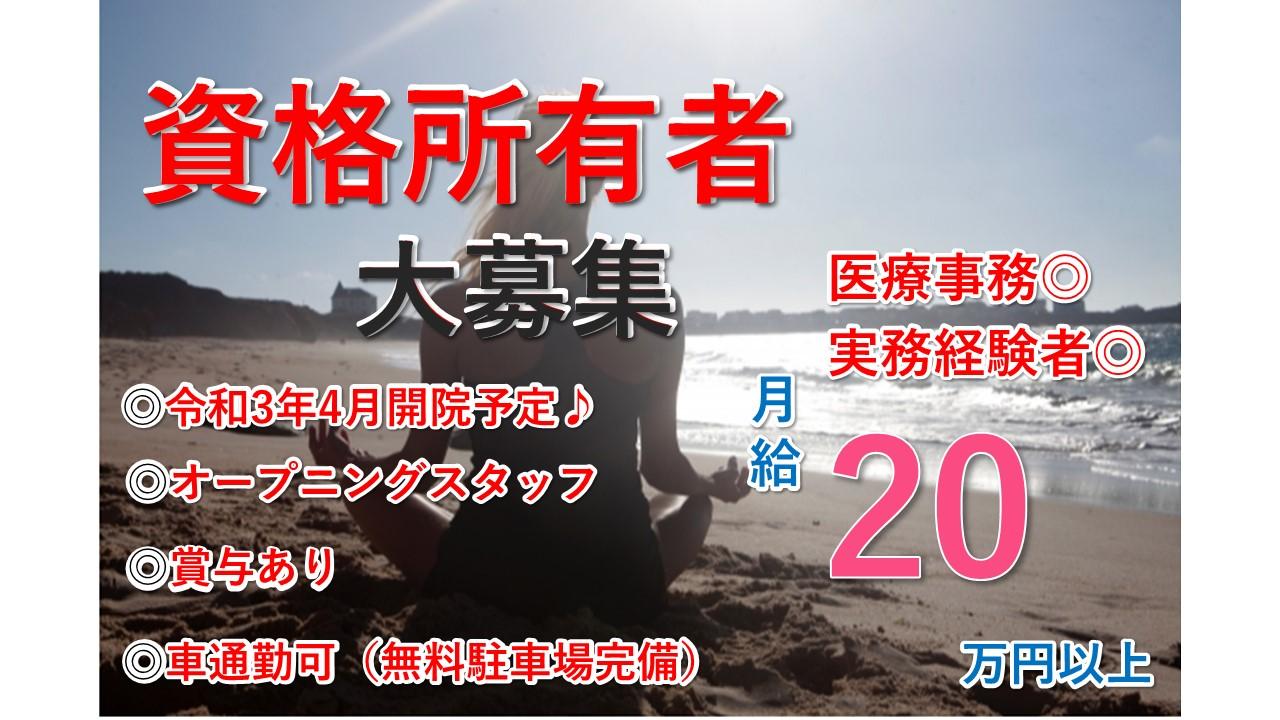 【中井町】人気の医療事務/オープニングスタッフ/クリニック/正社員 イメージ