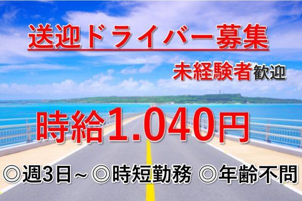 ≪二宮町≫デイサービス/送迎ドライバー/パートタイム/短時間勤務/年齢不問/SP イメージ