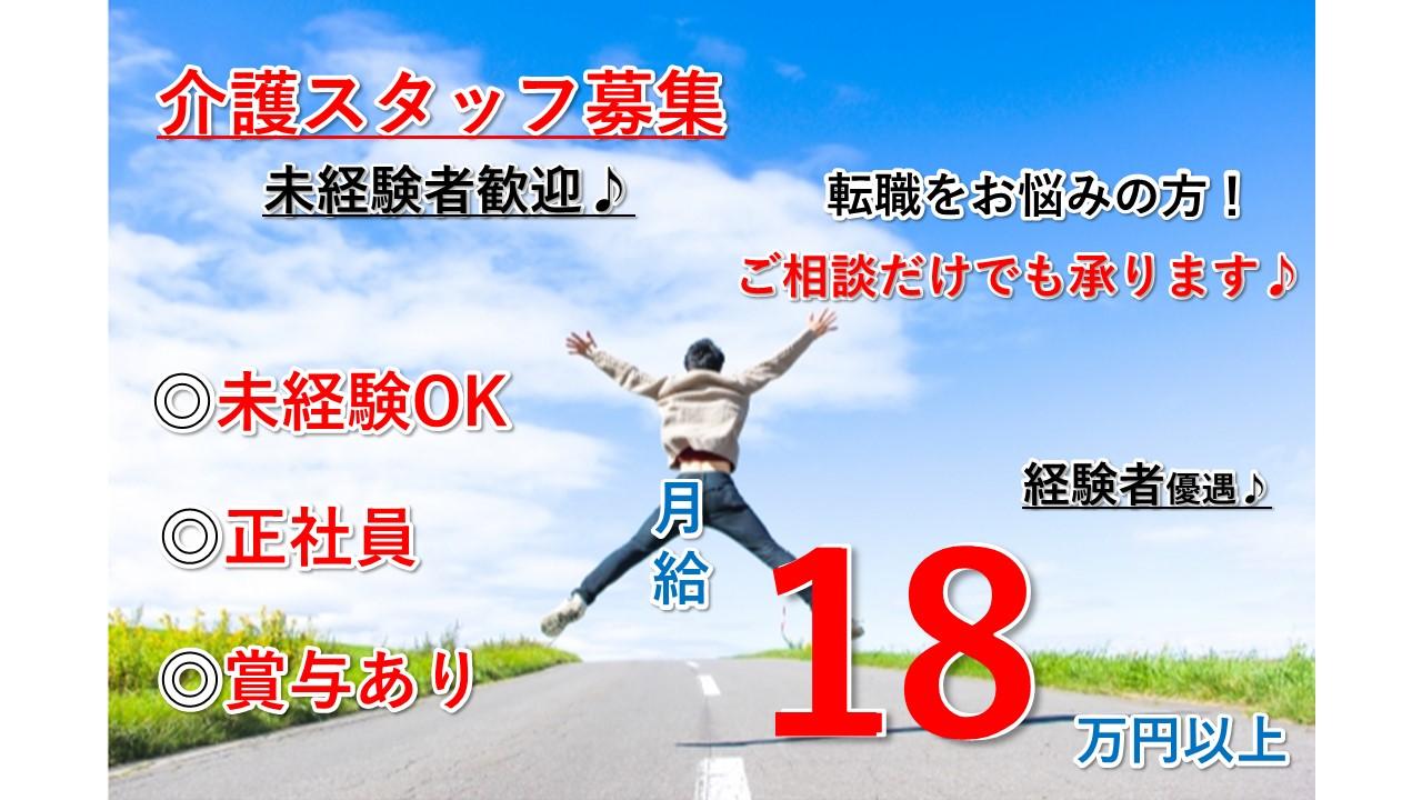 介護付き有料老人ホーム/介護スタッフ/正社員/未経験者歓迎/賞与あり イメージ