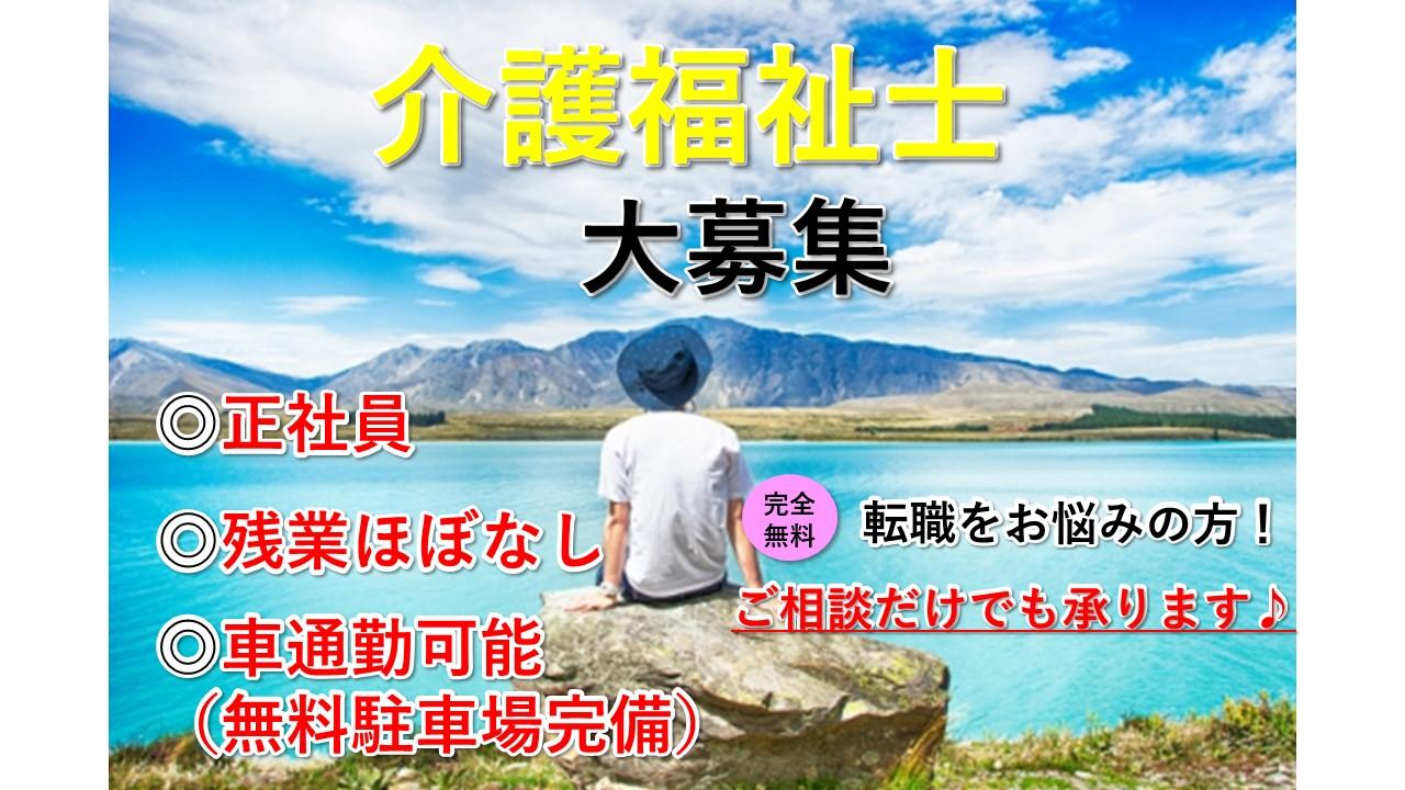 介護付き有料老人ホーム/介護スタッフ/正社員/介護福祉士/賞与あり イメージ