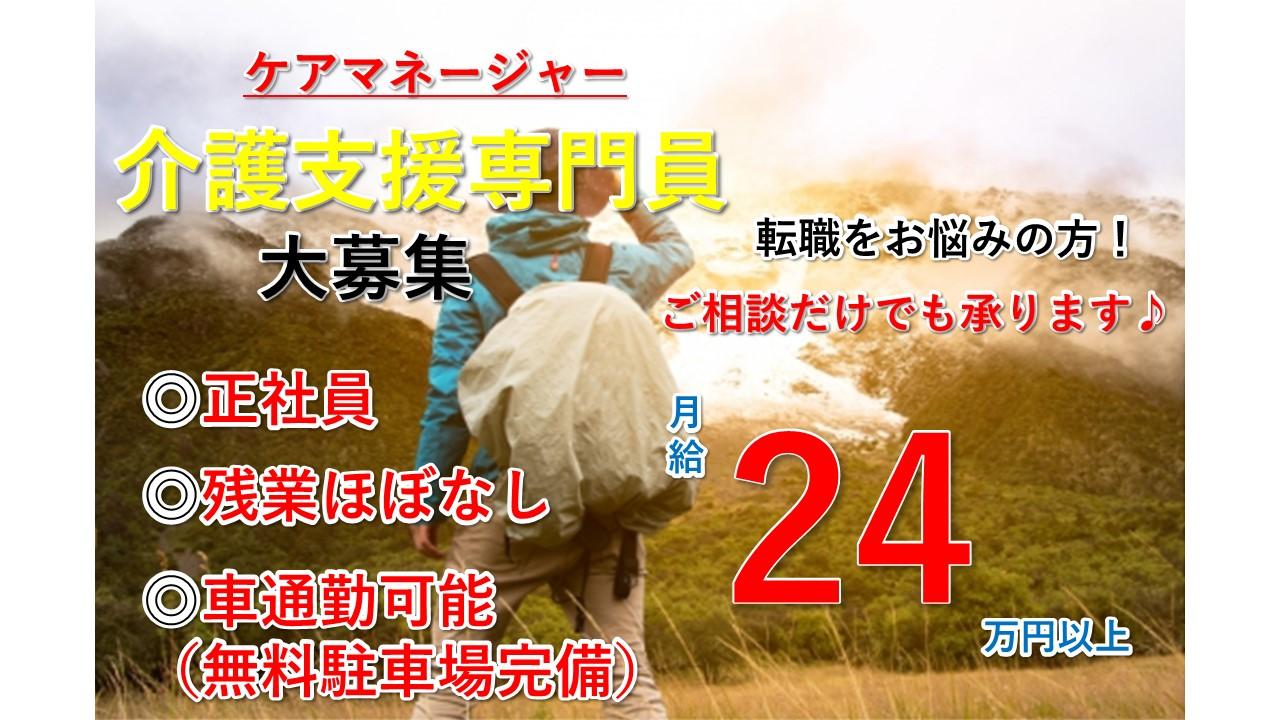 介護付き有料老人ホーム/ケアマネ/正社員/賞与あり/残業ほぼなし イメージ
